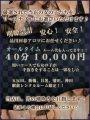 10000円ポッキリコース♪|品川回春アロマ