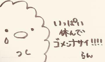 「ごめんなさい?」11/17(11/17) 00:07 | 水野 らんの写メ・風俗動画