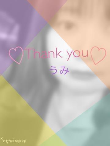 「お礼☺️」11/18(11/18) 19:10 | うみ★新人★の写メ・風俗動画