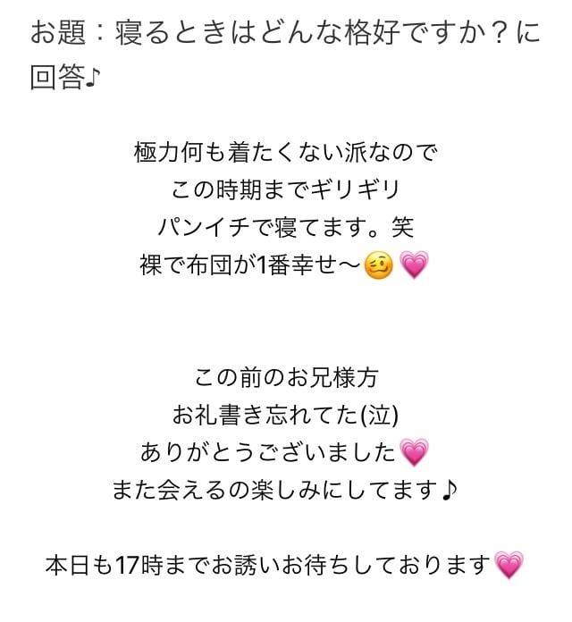 「Fwd: [お題]from:PJMさん」11/19(11/19) 08:17 | 月野/つきのの写メ・風俗動画