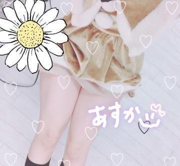 「あした〜」12/03(12/03) 22:53 | あすかの写メ・風俗動画