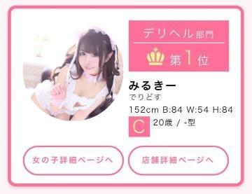 「♡♡1位♡♡」12/05(12/05) 15:25   みるきーの写メ・風俗動画