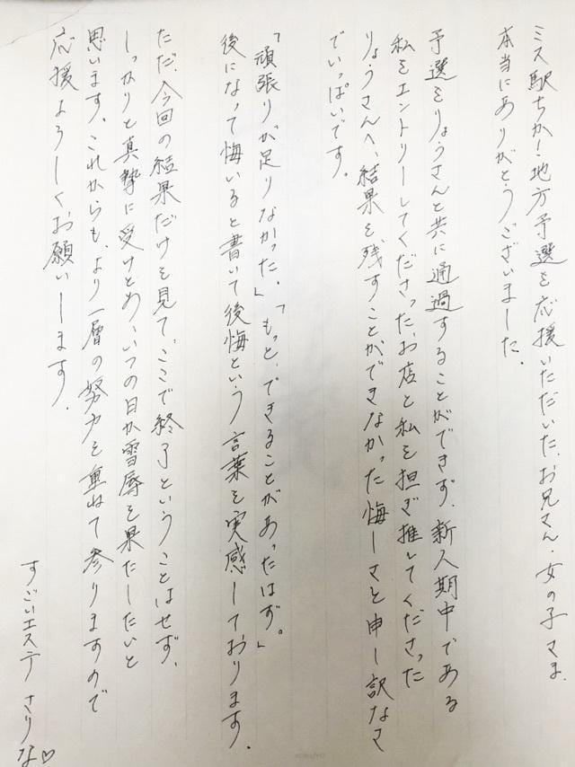「駅ちか!ありがとうございました。」12/05(12/05) 18:18 | さりなの写メ・風俗動画