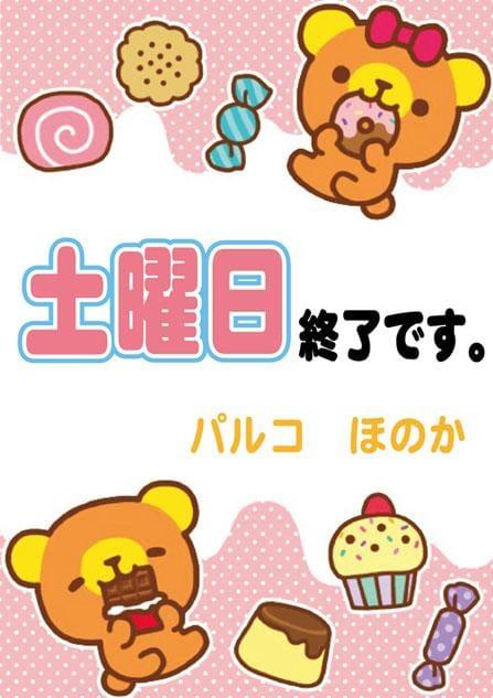 「土曜日終了。」12/08(12/08) 05:47 | ほのかの写メ・風俗動画