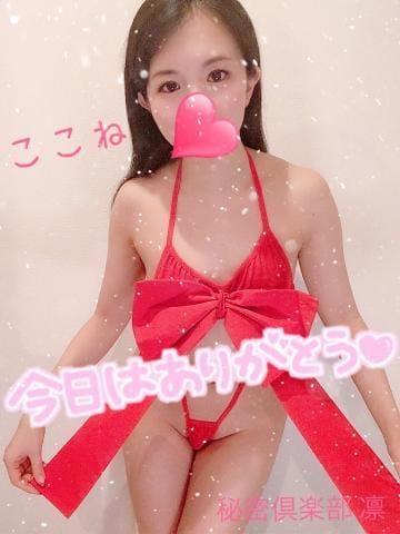 「【お礼?】チューいっぱい?」12/08(12/08) 21:40 | ここねの写メ・風俗動画