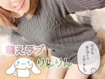 「おわたんたんめーん」12/09(12/09) 13:40 | りん☆S級超エロ美少女の写メ・風俗動画