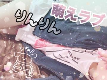 「ぴえぴえん」12/09(12/09) 15:20 | りん☆S級超エロ美少女の写メ・風俗動画