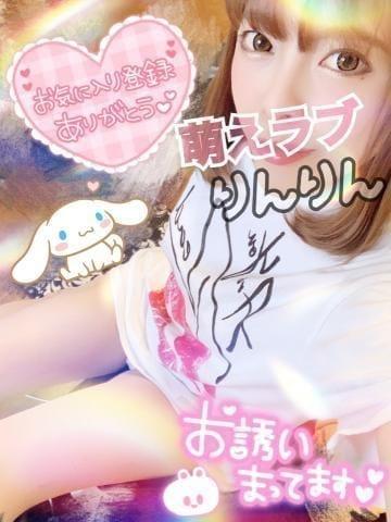 「女の子は」12/09(12/09) 20:20 | りん☆S級超エロ美少女の写メ・風俗動画