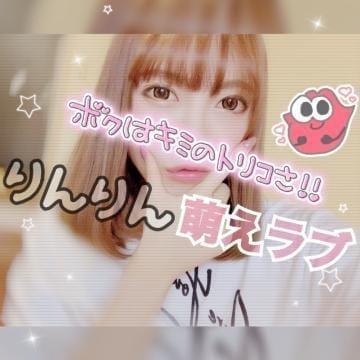 「ぴろぴろ〜ん」12/09(12/09) 21:20 | りん☆S級超エロ美少女の写メ・風俗動画
