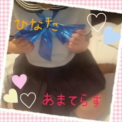 「お礼でっす°ʚ(*´꒳`*)ɞ°.」07/25(07/25) 03:48 | Hinata(ひなた)の写メ・風俗動画
