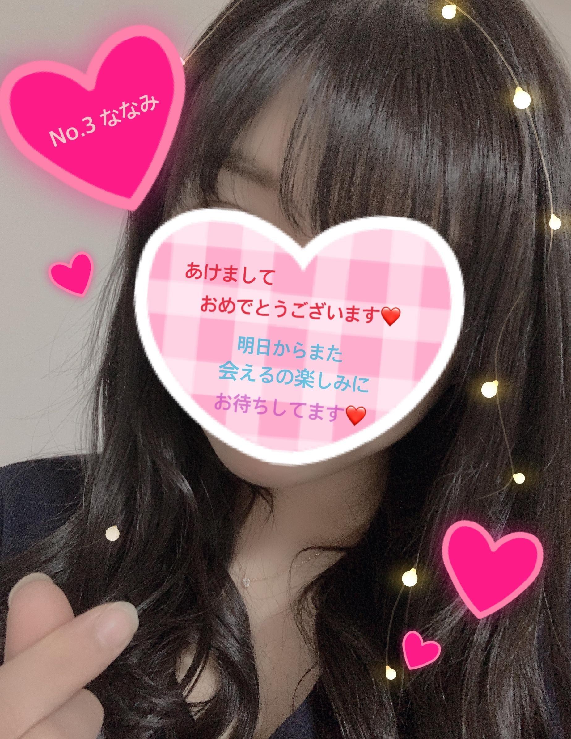 「あけまして\(°∀° )/」01/02(01/02) 21:13   ななみの写メ・風俗動画