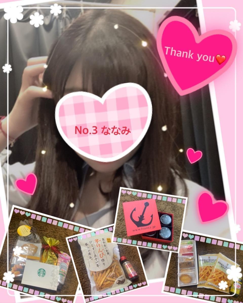 「お休み終了!」01/06(01/06) 00:12   ななみの写メ・風俗動画