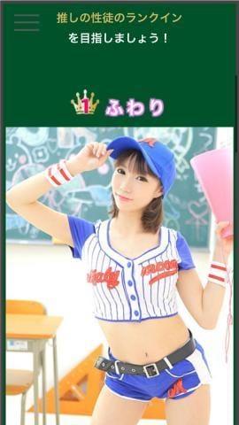 「本当にありがとうございます?」01/07(01/07) 17:00 | ふわり☆NEWアイドル候補誕生♪の写メ・風俗動画