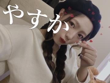 「お待ちしてます?」01/10(01/10) 01:02   やすかの写メ・風俗動画