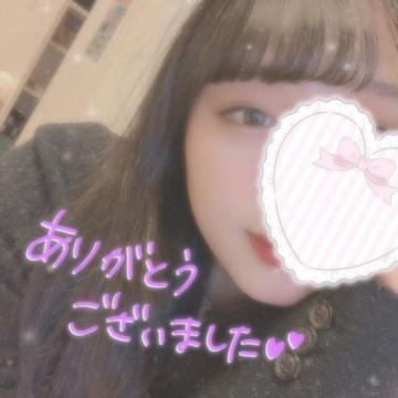 「ありがとう」01/17(01/17) 00:47 | みるく☆体験入店3日目☆の写メ・風俗動画