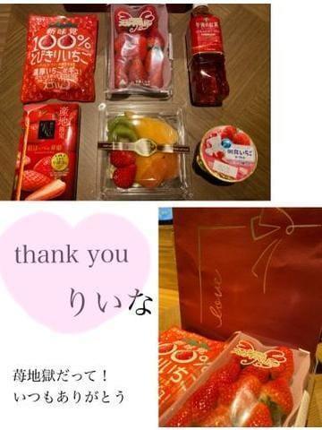 「ありがとうっ!」01/17(01/17) 22:04 | りいなの写メ・風俗動画