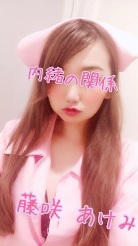 「さっむーーーい!!!」01/18(01/18) 11:32 | 藤咲あけみの写メ・風俗動画
