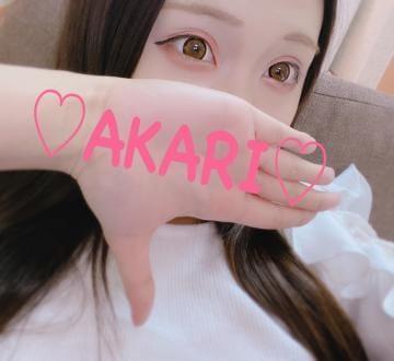 「おはようございます!」01/19(01/19) 14:47 | あかりの写メ・風俗動画
