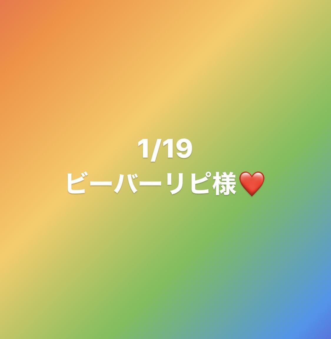 「まひろ:昨日のリピ様」01/20(01/20) 09:42 | ☆まひろ(20)☆の写メ・風俗動画