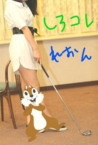 「楽しい♪♪♪ ヽ(・ˇ∀ˇ・ゞ)」08/03(08/03) 15:12 | れおんの写メ・風俗動画