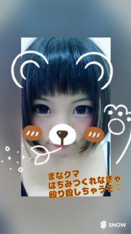「こんにちくわぶ」06/22(06/22) 14:08 | まなの写メ・風俗動画