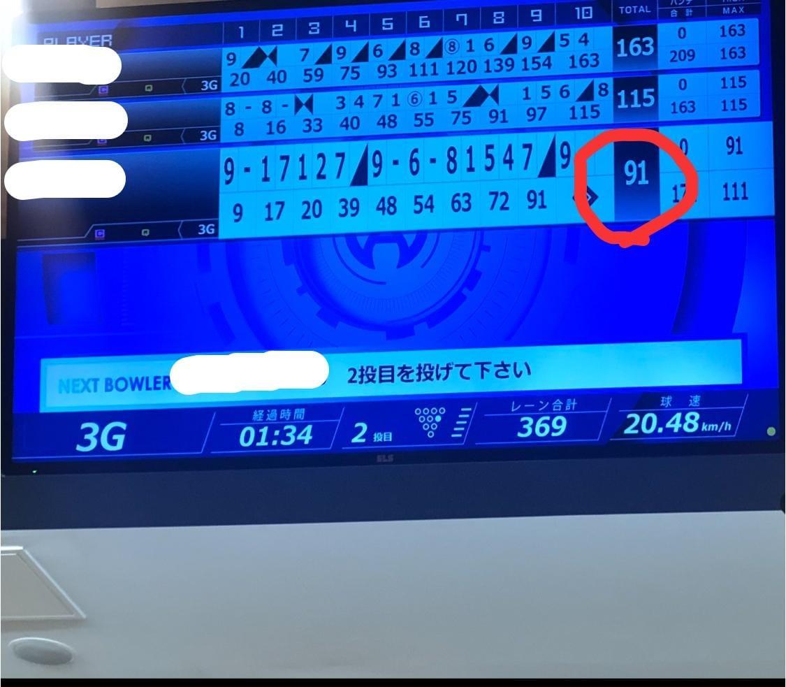 「ボーリング」01/25(01/25) 15:18 | あきな♡素直で真面目な素人さんの写メ・風俗動画