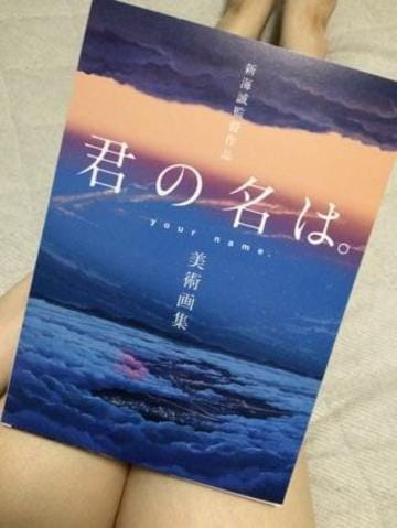 「待望の」08/04(08/04) 10:12 | すみれの写メ・風俗動画