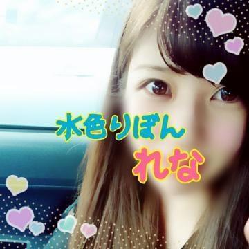 「おはよ」01/29(01/29) 07:15 | ♪れな♪の写メ・風俗動画
