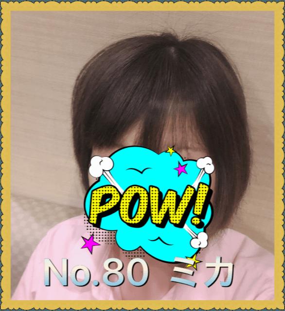 「おはようございます」02/08(02/08) 10:53 | みかの写メ・風俗動画