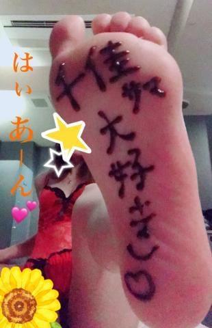 「あ〜んっ?」02/17(02/17) 17:56 | 千佳(ちか)の写メ・風俗動画