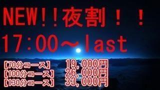 「夜割がはじまりました!」02/17(02/17) 18:30 | ななみの写メ・風俗動画
