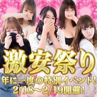「イベントだよー!」02/18(02/18) 11:02 | こはくの写メ・風俗動画