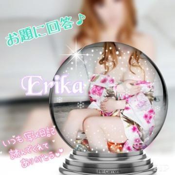 「[お題]from:枝豆マンさん」02/18(02/18) 17:03 | エリカの写メ・風俗動画