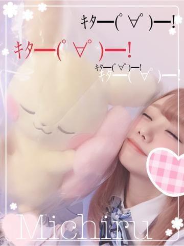 「21時予約???」02/19(02/19) 19:47 | 【S】みちるの写メ・風俗動画