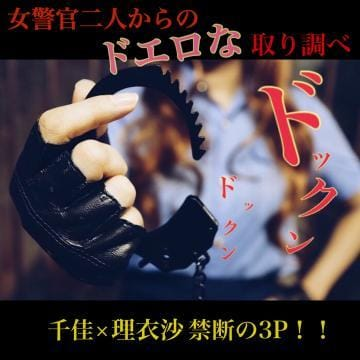 「禁断の!理衣沙ちゃんと3P開催!!」02/19(02/19) 23:34 | 千佳(ちか)の写メ・風俗動画