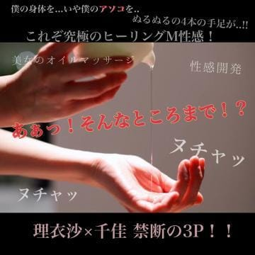 「?禁断の理衣沙ちゃんと3Pプレイベント!」02/19(02/19) 23:38 | 千佳(ちか)の写メ・風俗動画