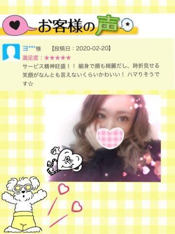 「お店公式HP口コミ!ヨさんへ★」02/20(02/20) 19:49   そうの写メ・風俗動画