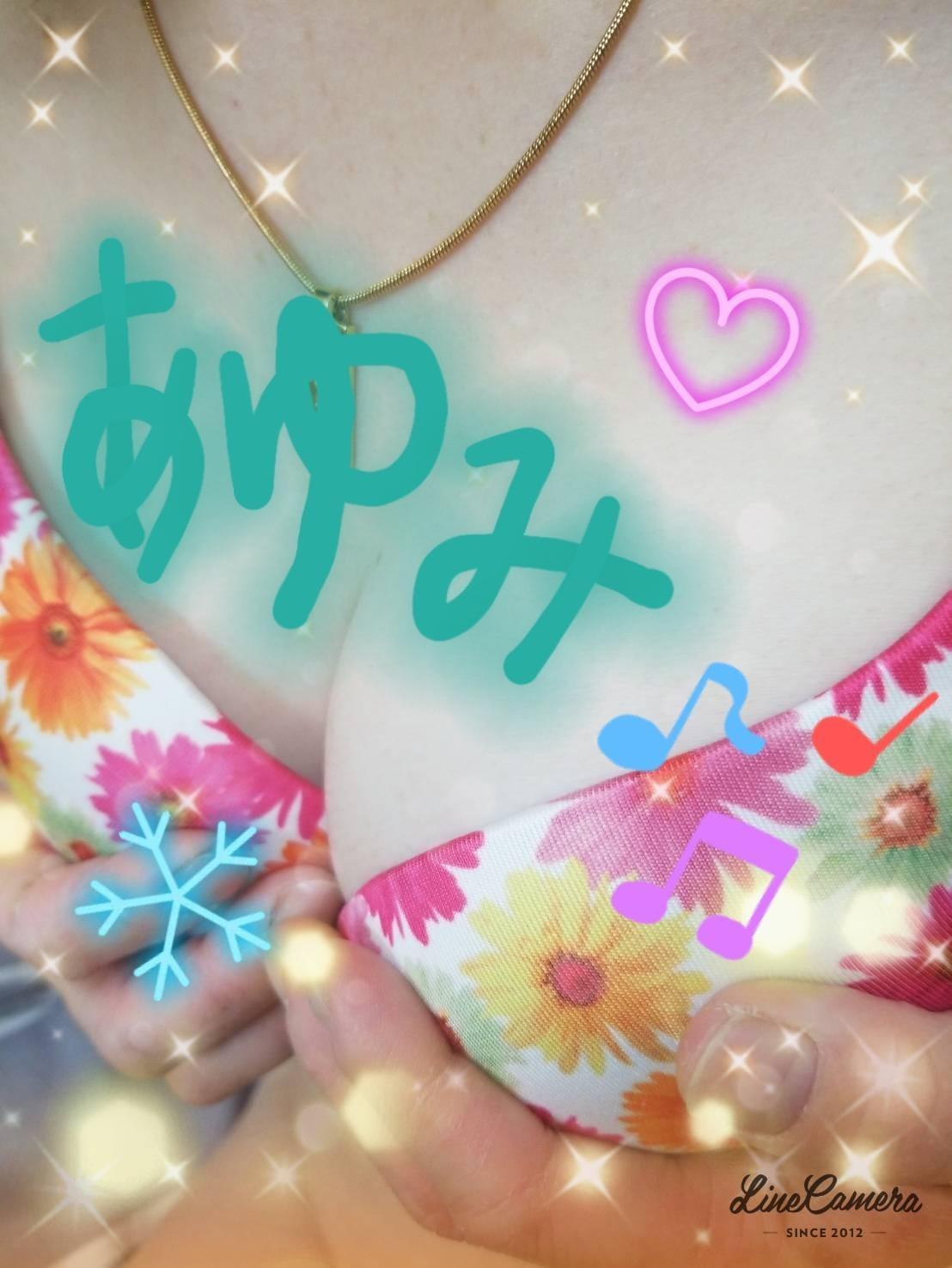 「ありがとう♡」02/23(02/23) 03:25 | あゆみの写メ・風俗動画