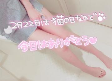 「2/22のお礼???」02/23(02/23) 03:50 | きりんの写メ・風俗動画