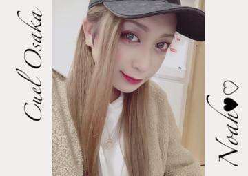 「ご予約お待ちしてます?」02/24(02/24) 22:48 | ノア(Noah)の写メ・風俗動画
