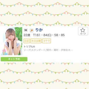 「ランクアップ」02/25(02/25) 09:31 | りかの写メ・風俗動画