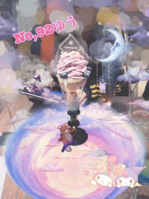 「たっぷり♡」02/26(02/26) 09:01 | ゆうの写メ・風俗動画