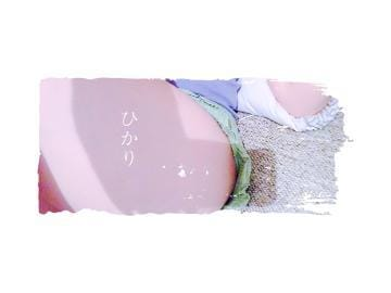 「出勤です◎」03/13(03/13) 14:56 | 体験ひかり☆完全未経験☆現役学生の写メ・風俗動画