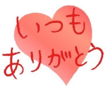 「お礼???」03/13(03/13) 19:10   蛯原の写メ・風俗動画