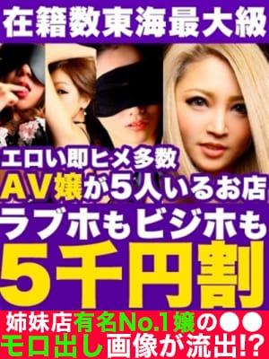 馬場【【デリヘル!名古屋!超人気店】】