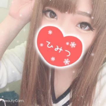 「おはよう〜!!」03/23(03/23) 11:21   ちなの写メ・風俗動画