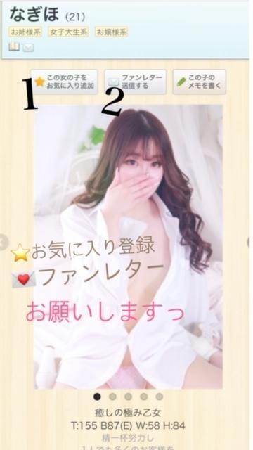 「なぎほに集合♡」03/23(03/23) 17:40   なぎほの写メ・風俗動画