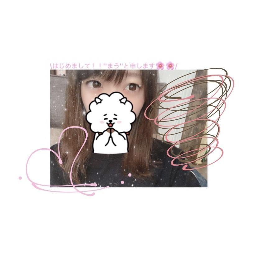 「はじめまして❤️」03/24(03/24) 00:42 | まうの写メ・風俗動画