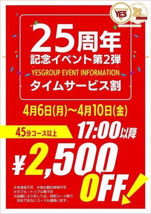 「*記念イベント第2段!!*」03/29(03/29) 23:00   じゅんの写メ・風俗動画