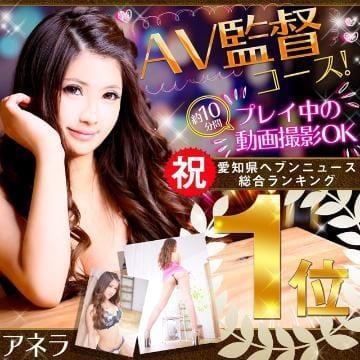 「AV監督コース?」03/30(03/30) 02:49 | アネラ☆2/1現役AV女優降臨の写メ・風俗動画